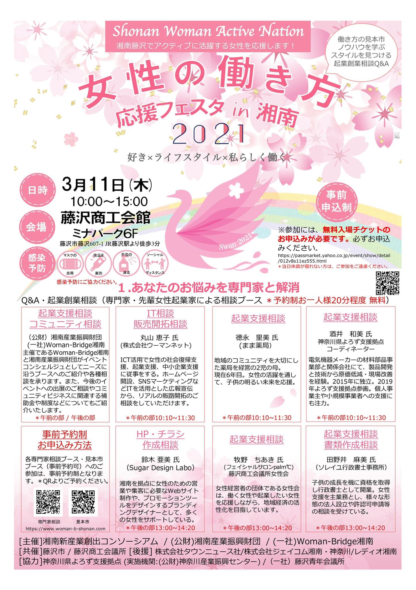 3/11『SHONAN WOMAN ACTIVE NATION 2021』〜湘南藤沢でアクティブに活躍する女性を応援〜